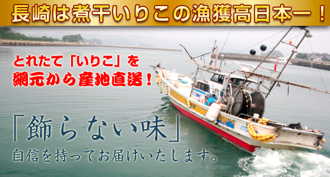 煮干しいりこの漁獲高日本一